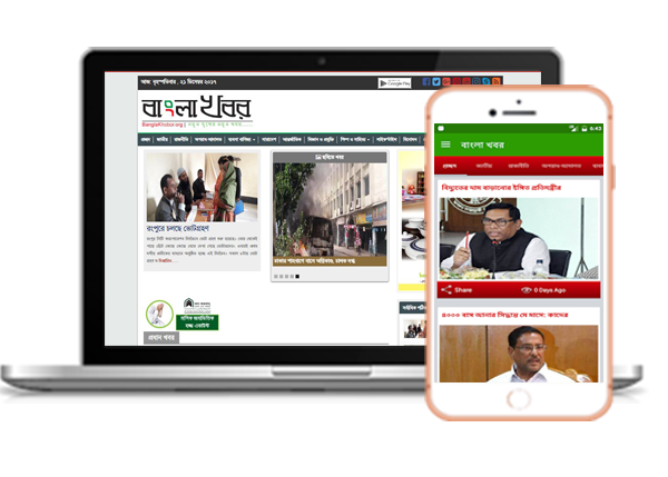Probash Bangla   M BIZTech Consulting Pvt  Ltd